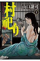村祀り 1巻 (芳文社コミックス) Kindle版