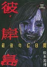 表紙: 彼岸島 最後の47日間(3) (ヤングマガジンコミックス)   松本光司
