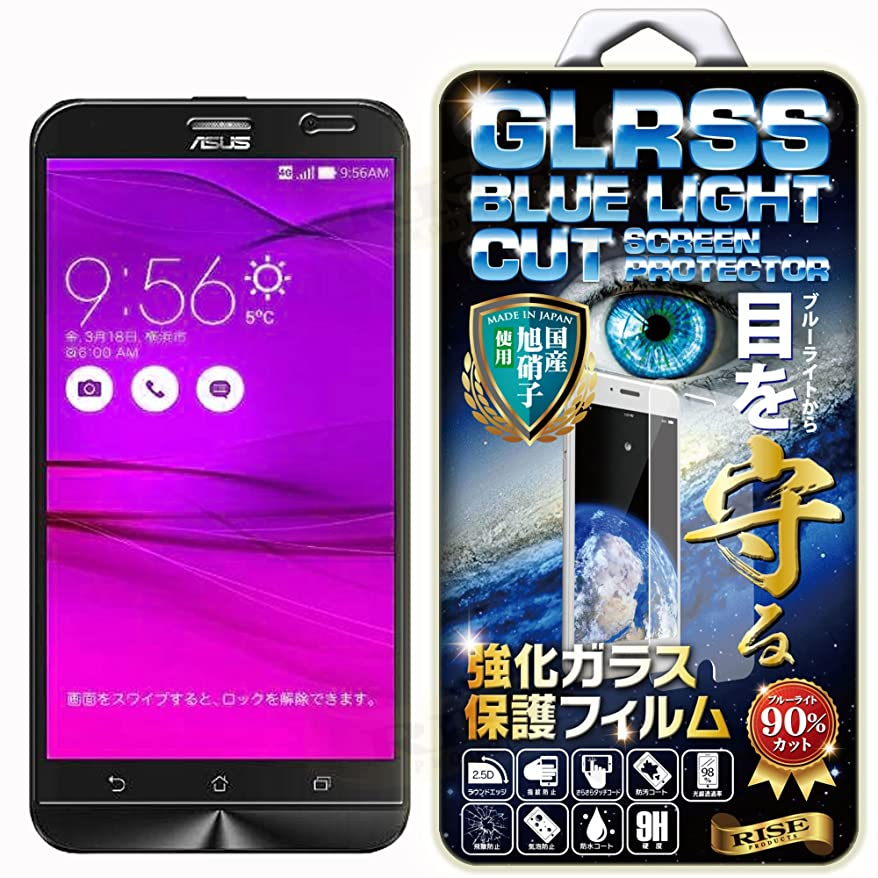 【RISE】【ブルーライトカットガラス】ASUS ZenFone Go (ZB551KL) ASUSTek ZenFone Go 強化ガラス保護フィルム 国産旭ガラス採用 ブルーライト90%カット 極薄0.33mガラス 表面硬度9H 2.5Dラウンドエッジ 指紋軽減 防汚コーティング ブルーライトカットガラス