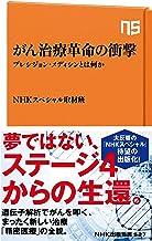表紙: がん治療革命の衝撃 プレシジョン・メディシンとは何か (NHK出版新書) | NHKスペシャル取材班