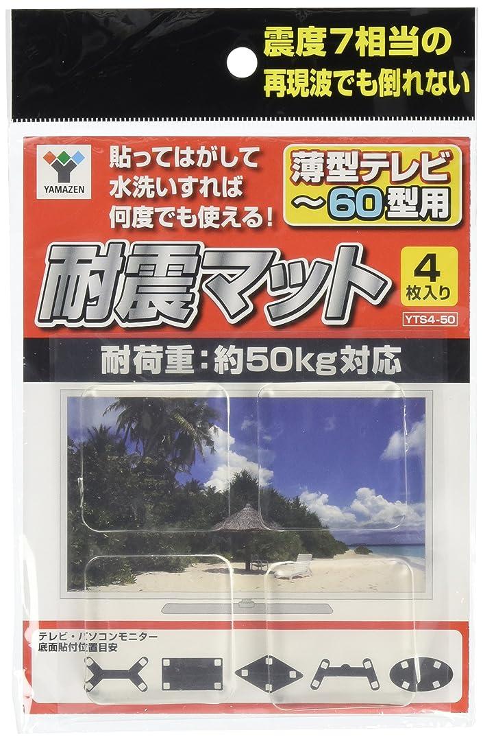 靄本会議スタイル山善(YAMAZEN) 耐震マット(薄型TV60型用) 4枚入り YTS4-50