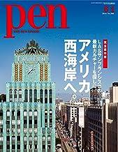 表紙: Pen (ペン) 2014年 6/1号 [雑誌] | Pen編集部