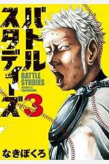 バトルスタディーズ(3) (モーニングコミックス) Kindle版