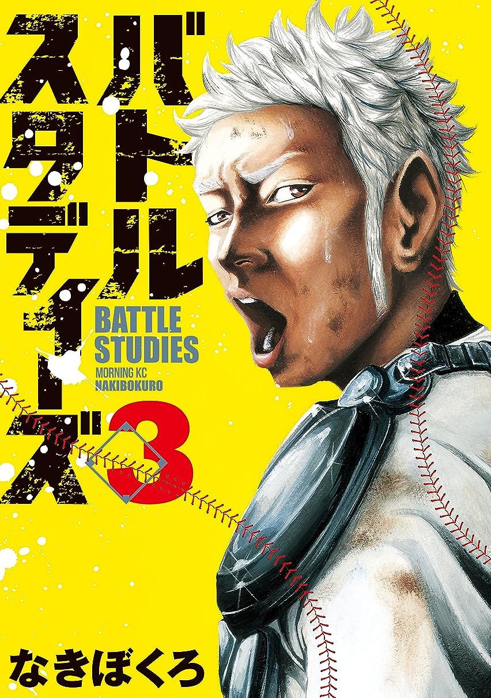 隔離不快化学薬品バトルスタディーズ(3) (モーニングコミックス)