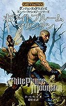 表紙: ダンジョンズ&ドラゴンズ スーパーファンタジーシリーズ ホワイトプルームマウンテン グレイホーク:ジャスティカー | 荒俣 宏