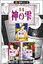 【極!合本シリーズ】神の雫14巻