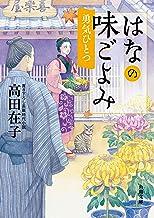 表紙: はなの味ごよみ 勇気ひとつ (角川文庫)   高田 在子