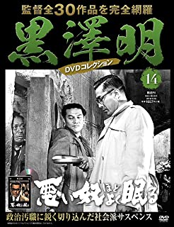 黒澤明 DVDコレクション 14号『悪い奴ほどよく眠る』[分冊百科]