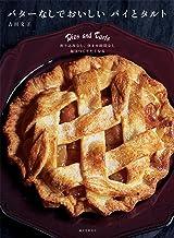 表紙: バターなしでおいしい パイとタルト:折り込みなし、休ませ時間なし 毎日つくりたくなる | 吉川 文子