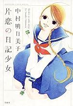 表紙: 片恋の日記少女 (花とゆめコミックススペシャル) | 中村明日美子