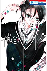 覆面系ノイズ 14 (花とゆめコミックス) Kindle版