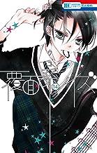 表紙: 覆面系ノイズ 14 (花とゆめコミックス)   福山リョウコ
