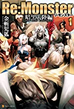 表紙: Re:Monster 暗黒大陸編1 (アルファポリス) | NAJI柳田