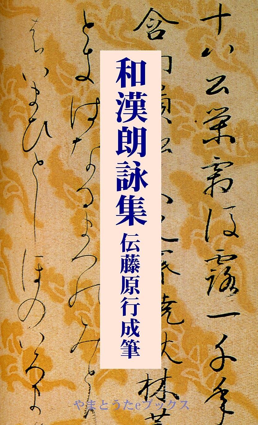 に付ける定期的水平和漢朗詠集 伝藤原行成筆