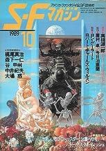 S-Fマガジン 1989年10月号 (通巻384号) 「いさましいちびのトースター、火星へゆく」(後篇)