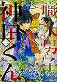 職人男子 神田くん 二 (MFコミックス ジーンシリーズ)