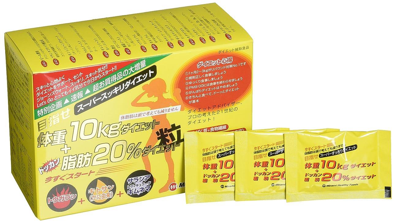 箱花婿追加目指せ体重10kgダイエット+ドッカン脂肪20%ダイエット粒 6粒*75袋
