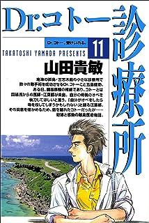 Dr.コトー診療所11巻
