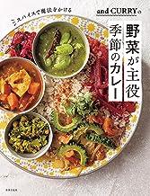 表紙: And CURRYの野菜が主役 季節のカレー スパイスで魔法をかける | 阿部 由希奈