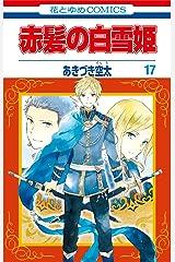 赤髪の白雪姫 17 (花とゆめコミックス) Kindle版