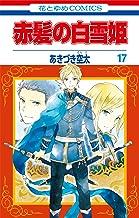 表紙: 赤髪の白雪姫 17 (花とゆめコミックス) | あきづき空太