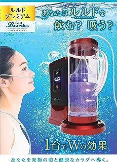 高濃度水素水生成器水素ガス吸入カニューラ付 ルルドプレミアム (ワインレッド)