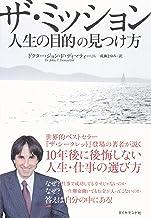 表紙: ザ・ミッション | ドクター・ジョン・F・ディマティーニ