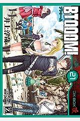 BTOOOM! 21巻: バンチコミックス Kindle版