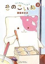 きのこいぬ(8)【電子限定特典ペーパー付き】 (RYU COMICS)