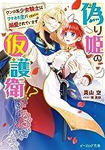 表紙: 偽り姫の仮護衛!? ワンコ系少女騎士はワケあり主に(密かに)溺愛されています【電子特典付き】 (ビーズログ文庫) | 真山 空