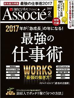日経ビジネスアソシエ 2017年 2月号 [雑誌]