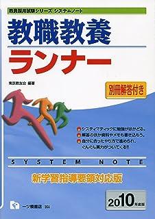 システムノート 教職教養ランナー 2010年度版 (教員採用試験シリーズシステムノート)