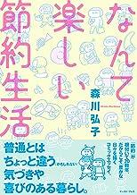 表紙: なんて楽しい節約生活 (コミックエッセイの森) | 森川弘子