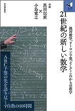 表紙: 21世紀の新しい数学~絶対数学、リーマン予想、そしてこれからの数学~ | 黒川 信重