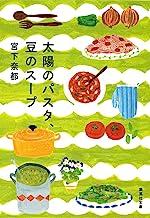 表紙: 太陽のパスタ、豆のスープ (集英社文庫) | 宮下奈都