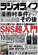 ラジオライフ2019年 10月号 [雑誌]