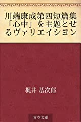川端康成第四短篇集「心中」を主題とせるヴァリエイシヨン Kindle版