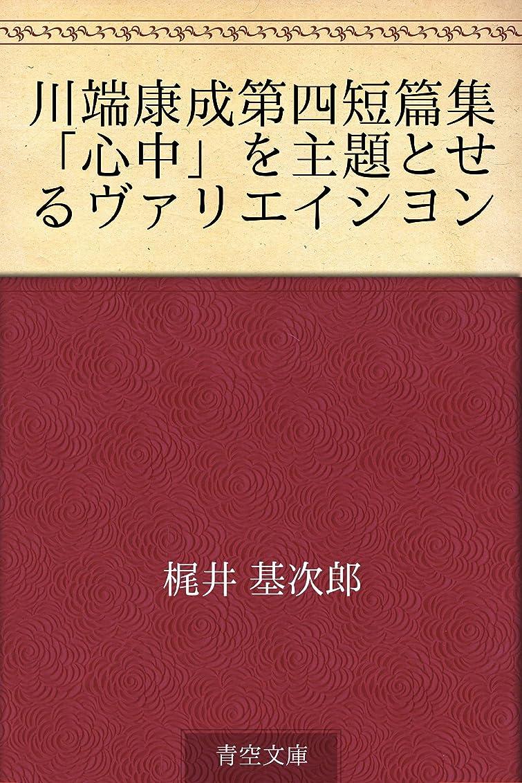 刈る和らげる斧川端康成第四短篇集「心中」を主題とせるヴァリエイシヨン