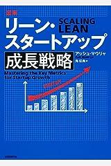 図解リーン・スタートアップ成長戦略 Kindle版