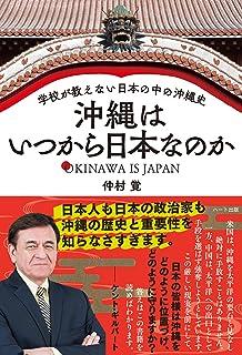 沖縄はいつから日本なのか 学校が教えない日本の中の沖縄史