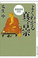 よくわかる真言宗 重要経典付き よくわかる重要経典付き (角川ソフィア文庫) Kindle版
