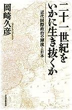 表紙: 二十一世紀をいかに生き抜くか 近代国際政治の潮流と日本 | 岡崎 久彦