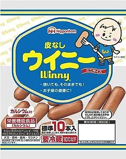 [冷蔵] 日本ハム 皮なしウイニー 75g