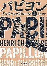 表紙: パピヨン 上 (河出文庫)   H・シャリエール