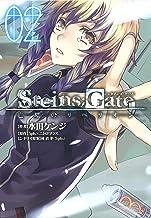 表紙: STEINS;GATE 亡環のリベリオン 2巻 (ブレイドコミックス) | 5pb.