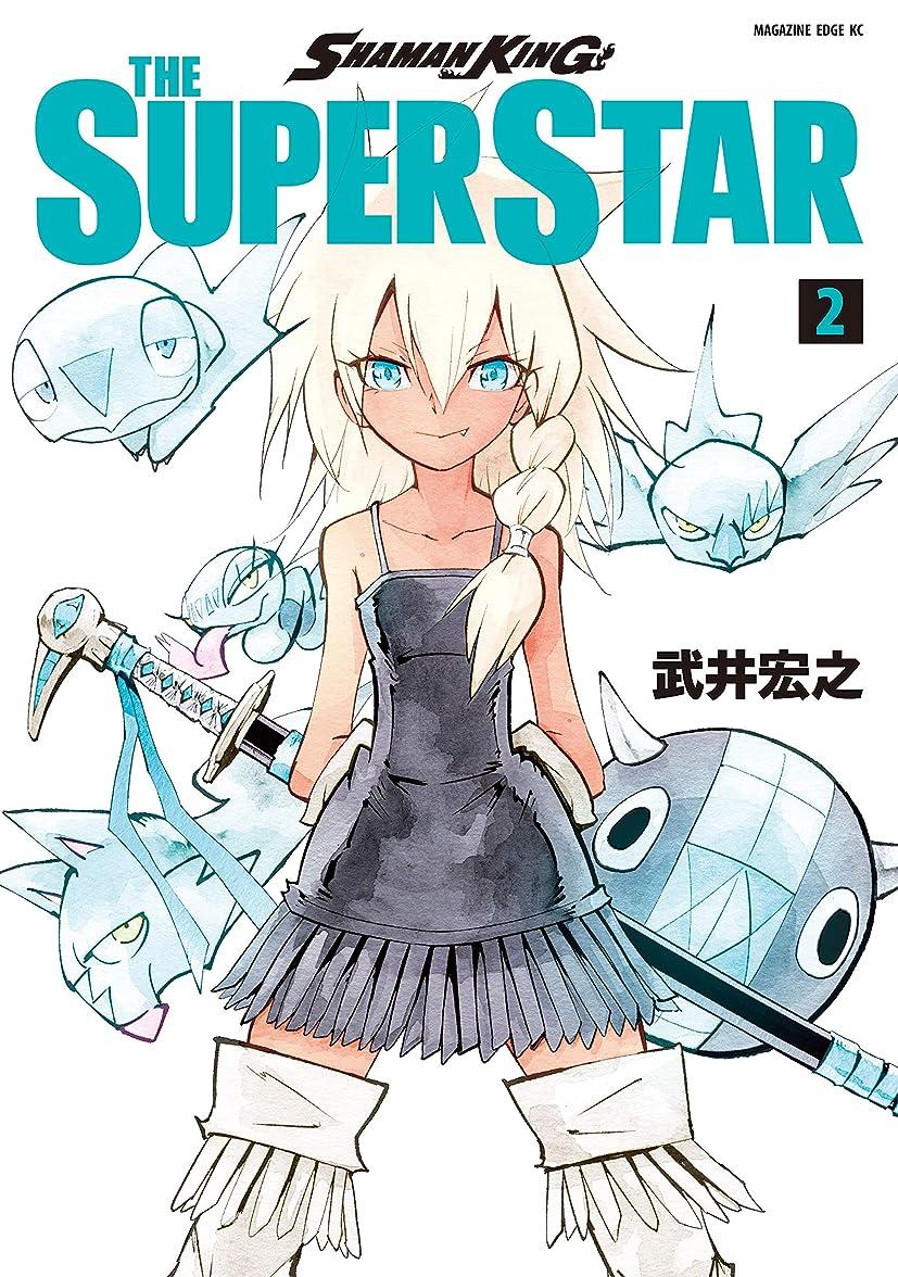 スイングひばり哲学的SHAMAN KING THE SUPER STAR(2) (少年マガジンエッジコミックス)