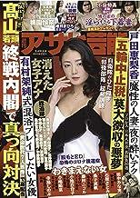 週刊アサヒ芸能 2021年 03/04号 [雑誌]