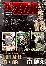 ザ・ファブル 超合本版 3 (ヤングマガジンコミックス)