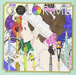 COLOR ME: Yusuke Nakamura Coloring Book (Japanese Edition)