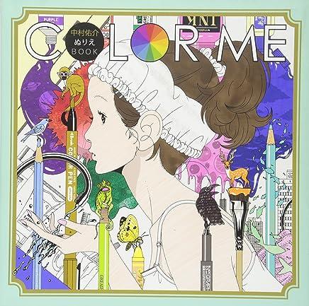Color Me: Yusuke Nakamura Coloring Book